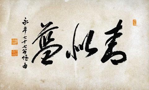 永平七十七翁悟由(法話集より)