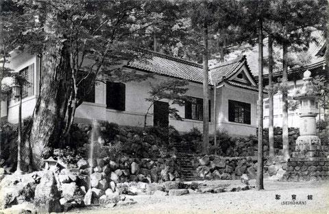永平寺・聖宝館・絵葉書(東川寺所蔵)