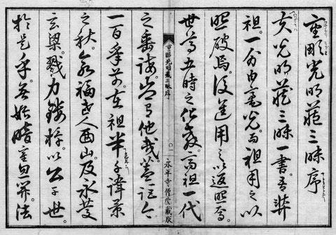 洞上二世 光明蔵三昧-環渓禅師序1 (東川寺蔵)
