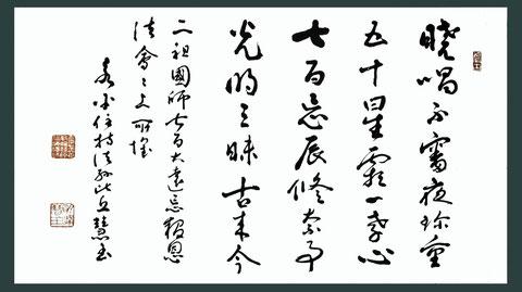 二祖国師七百大遠忌-永平慧玉(印刷)(東川寺所蔵)