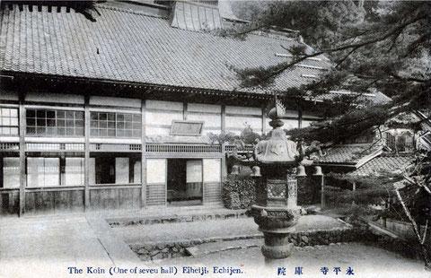 永平寺・庫院・絵葉書 (東川寺所蔵)