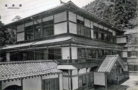 永平寺・鳳來閣・絵葉書(東川寺所蔵)