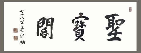 永平寺「聖寶閣」・七十八世奕保衲 (永平寺蔵)(撮影・東川寺)