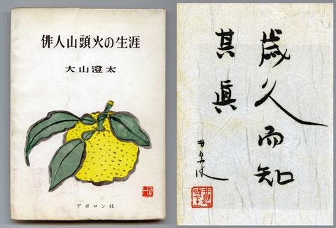 「俳人山頭火の生涯」大山澄太著・昭和42年再版