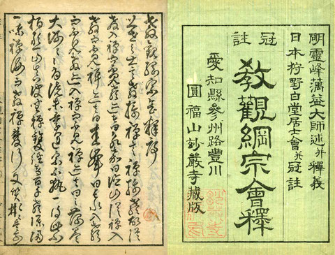 教観綱宗会釋・福山黙堂・序-1
