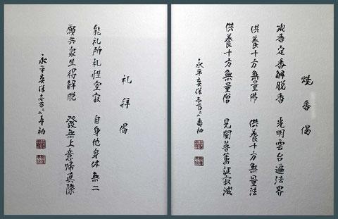 燒香偈・礼拝偈・永平奕保壱百二二壽衲 (所蔵撮影・東川寺)