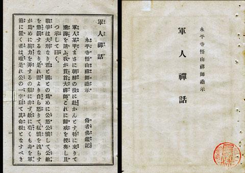 「軍人禪話」 永平寺悟由禪師垂示(東川寺蔵)