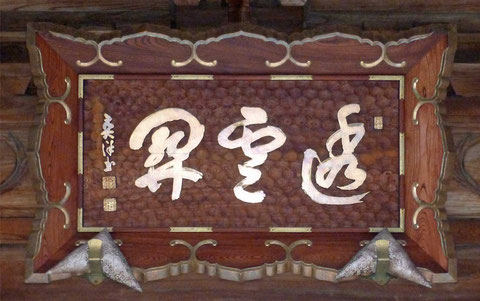 中央寺山門額(撮影・東川寺)