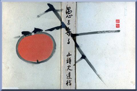 「愚を守る 山頭火遺稿」大山澄太編・表紙