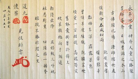 文久3年4月15日  臥雲時代の瑞世許状 (東川寺蔵)