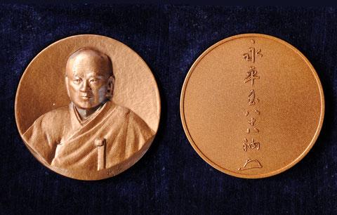 永平玉八十八衲(東川寺所蔵)