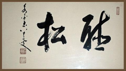 聴松・永平慧玉八十二叟(東川寺檀徒所蔵)