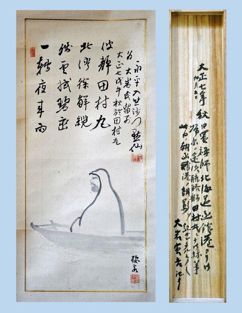 田村丸-入竺沙門黙仙(東川寺所蔵)