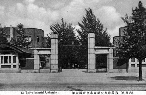 (大東京)我国最高の學府東京帝國大學・絵葉書