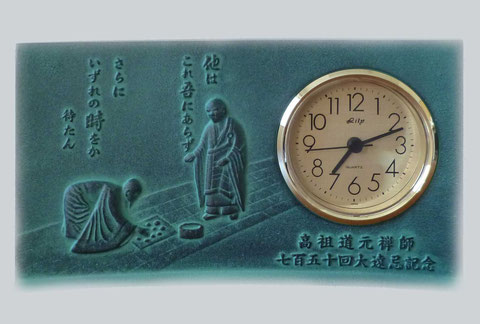 高祖道元禅師750回大遠忌記念品(東川寺所蔵)