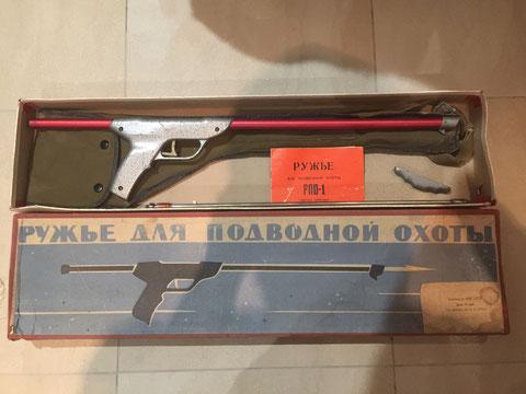 Speargun RPO-1 USSR 1967