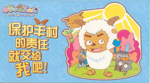 Jifeng 30 - a popular Chinese cartoon called: like sheep sheep and grey wolf