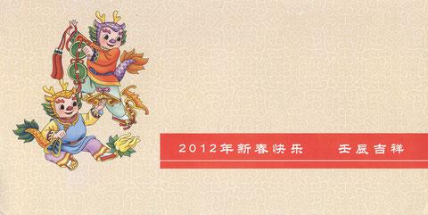 Jifeng 28 - Chinese New Year