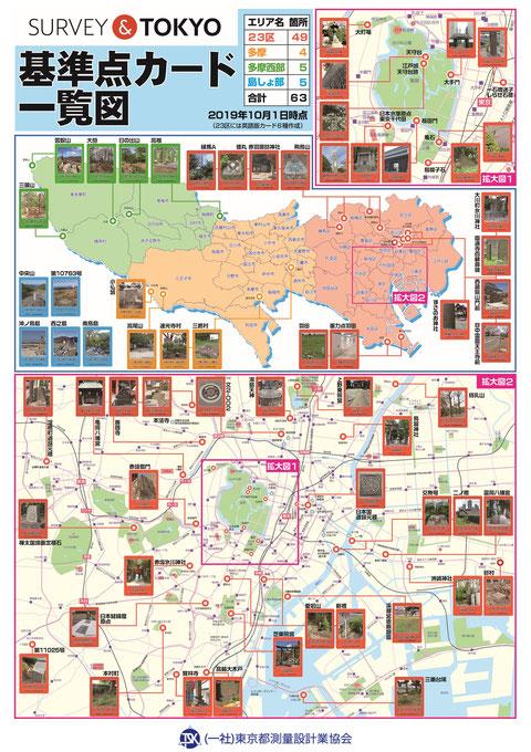 基準点カード一覧図 61種 2019年10月版