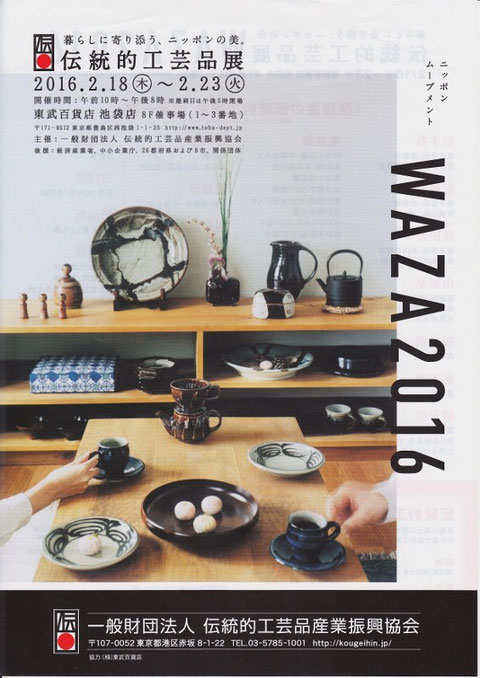 WAZA2016