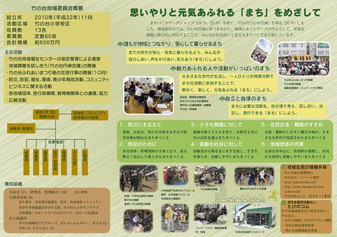 竹の台をひとつの家族に、竹の台地域委員会パンフレット中表紙、クリックで拡大