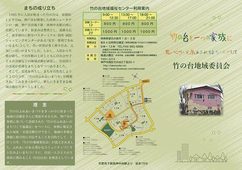 竹の台をひとつの家族に、竹の台地域委員会パンフレット表紙、クリックで拡大