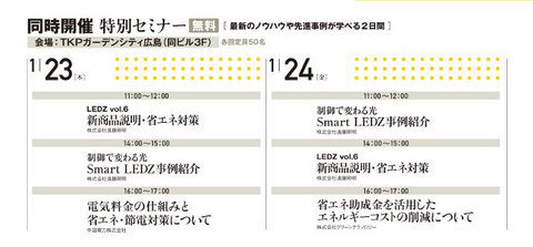 株式会社遠藤照明特別セミナー