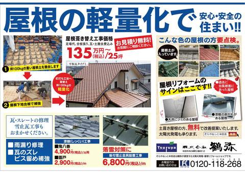 屋根の軽量化で安心・安全の住まい