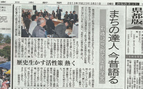 上町學舎2013