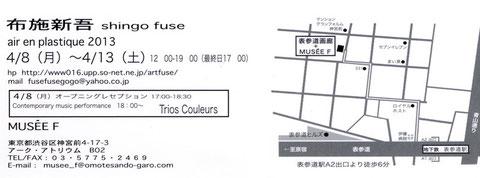 表参道 Musee F