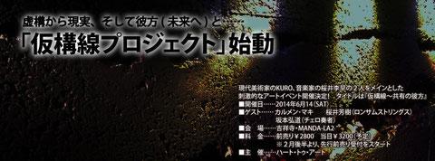 仮構線プロジェクト〜Painter Kuro&桜井李早『仮構線~共有の彼方』