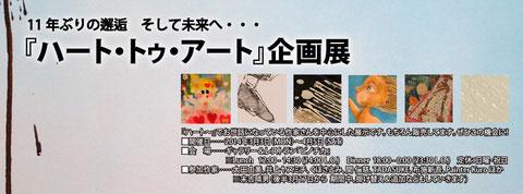 『ハート・トゥ・アート』企画展2014