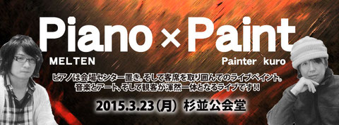 『Piano×Paint』by MELTEN & Painter kuro