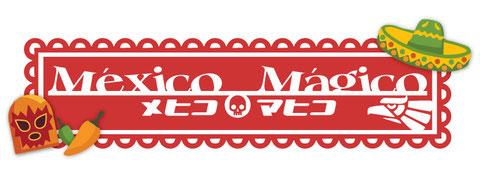SAKOさんのエッセイ『MEXICO MAGICO(メヒコ・マヒコ)』