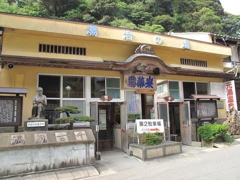 元湯温泉¥300