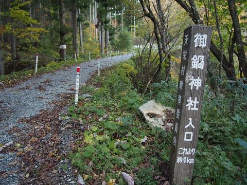 ここに車を停めた   左側に小白森山登山口有り