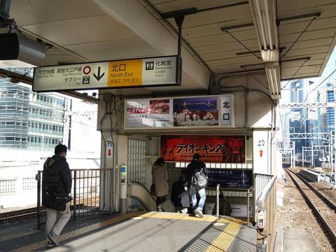 浜松町駅(北口側)