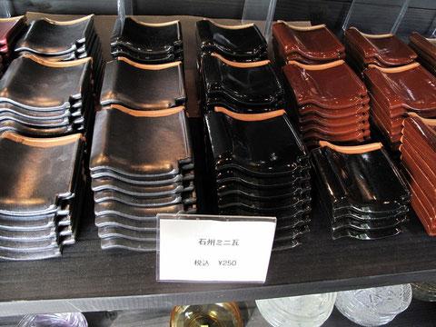 石州ミニ瓦のお土産  ¥250(4枚買いました)