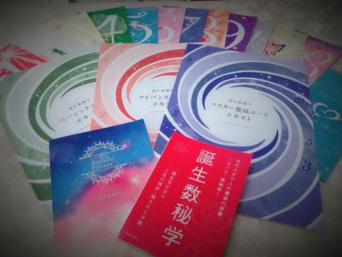 大阪・心斎橋・梅田・東大阪・芦屋で開催。カバラ数秘術がベースの誕生数秘術(数秘術)の講座・セミナー・個人カウンセリング。。