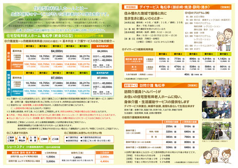 亀松亭ご利用案内B4-内側(2021年1月改定)