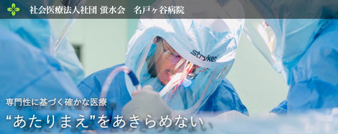 再生医療 PRP療法 APS療法 適応診断治療相談 名戸ヶ谷病院 整形外科 関節治療センター 千葉県 柏