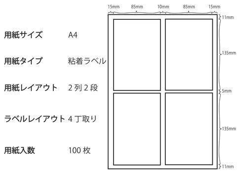 雲龍和紙ラベル 78-720