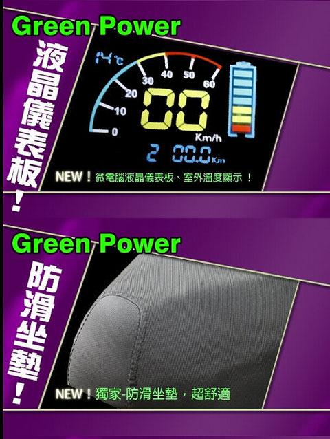 【威勝】競戰‧Green Gold-電動自行車