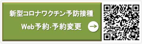 大阪府 堺市 泉ヶ丘 耳鼻科 耳鼻咽喉科 しまだ耳鼻咽喉科 予約 インフルエンザ 予防接種 予約