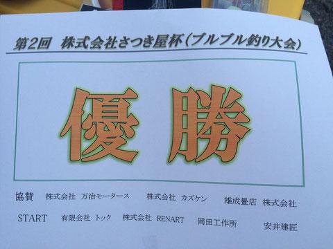 ご協賛の方々(*^_^*) ありがとうございます。