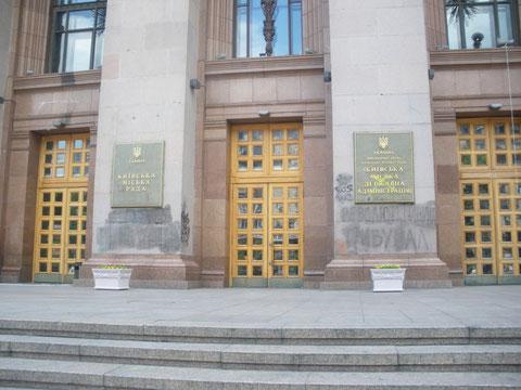 Die Stadtverwaltung in Kiew, Amtssitz des Bürgermeisters, im Juli 2014. Bild: Stefan Korinth