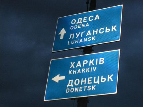 Straßenschild in Kiew. Bild: Stefan Korinth