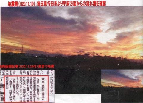 地震雲の流れから地震場所と日時と震度が予測できます:                                                   地震前兆として地震雲を見ることができますが、これは断層線深部で超圧力による摩擦から磁場・高いマイナスイオンが極地的に発生、いわゆる火打ち放電現象です。夕日に一直線に赤く染まった流れ雲となります