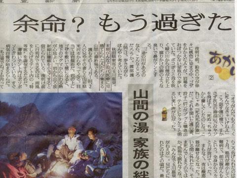 出典:読売新聞 秋田県玉川温泉 放射線岩盤浴、テント内でラドン放射を吸入し内部被爆で治療しているものと推測されます。