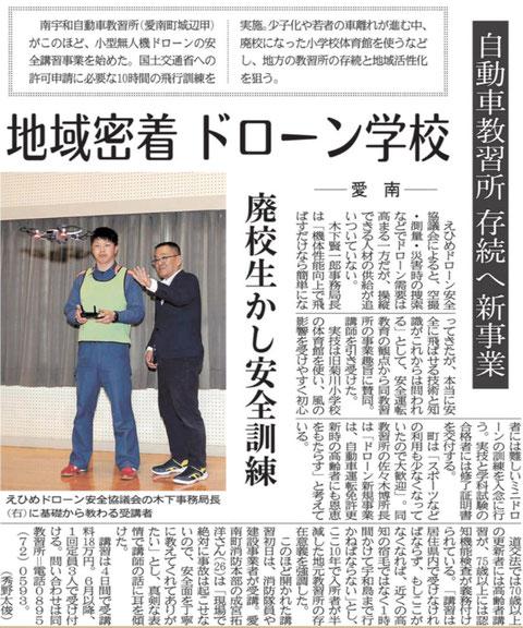 2019年5月21日付愛媛新聞 (掲載許可番号:G20021001-00001)